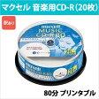 [3500円以上で送料無料][宅配便配送] CDRA80WP.20SP_H 日立 マクセル 音楽用CD-R 20枚 80分 maxell