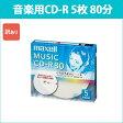[3500円以上で送料無料][宅配便配送] CDRA80WP.5S_H 日立 マクセル 音楽用CD-R 5枚 プリンタブル 80分 5mmケース maxell★ CD-R