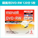 [3500円以上で送料無料][宅配便配送] DW120PLWP.5S 日立 マクセル 録画用DVD-RW 5枚 2倍速 CPRM対応 プリンタブル maxell