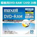[3500円以上で送料無料][宅配便配送] DM120PLWPB.20S 日立 マクセル 録画用DVD-RAM 20枚 3倍速 ワイドプリンタブル 5mmケース maxell