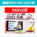 [3500円以上で送料無料][宅配便配送] DW120WP.5S 日立 マクセル 録画用DVD-RW 5枚 2倍速 CPRM対応 プリンタブル maxell