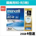 [3500円以上で送料無料][宅配便配送] BR25VSKB.5S_H 日立 マクセル 録画用BD-R 25GB 5枚 4倍速 印刷不可 5mmケース maxell ブルーレイ ..