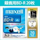 [3500円以上で送料無料][宅配便配送] BR25VFWPB.20S 日立 マクセル 録画用BD-R 20枚 4倍速 ノーマルプリンタブル 25GB 5mmケース ホワ..