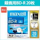 [宅配便配送][3500円以上で送料無料] BR25VFWPB.20S_H 日立マクセル 録画用BD-R 25GB 4倍速対応 プリンタブル ホワイト 20枚入 maxell ..