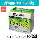[3500円以上で送料無料][宅配便配送] DRD120CPWW.20S_H 日立 マクセル 録画用DVD-R 20枚 16倍速 CPRM対応 ワイドプリンタブル ホワイト..