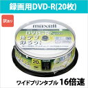 [3500円以上で送料無料][宅配便配送] DRD120CPWW.20SP_H 日立 マクセル 録画用DVD-R 4.7GB 20枚 16倍速 ワイドプリンタブル スピンドル..