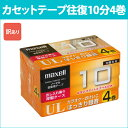 [3500円以上で送料無料][宅配便配送] UL-10 4P_H 日立 マクセル カセットテープ 往復10分 4巻はばひろタイトルラベル付き maxell