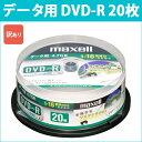 [3500円以上で送料無料][宅配便配送] DVD-R 20枚 スピンドル インクジェットプリンタ対応 16倍速 データ用 maxell 日立マクセル 4.7GB ワイドプリンタブル DVDR DR47DWP20SP