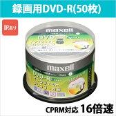 [3500円以上で送料無料][宅配便配送] 録画用DVD-R 日立 マクセル 4.7GB 50枚 16倍速 CPRM対応 ワイド プリンタブル スピンドル ホワイトレーベル maxell DRD120CPW50SP_H