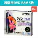 DRAM120DPB5U_H   TDK 【日本製】 録画用DVD-RAM 5枚 3倍速 プリンタブル CPRM対応 [★宅配便発送][訳あり]