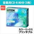 [3500円以上で送料無料][宅配便配送] CD-RDE80CPMX5N_H TDK 音楽用CD-R 5枚 プリンタブル 80分 カラーミックス