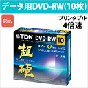 DRW47HCPWB10A_H | TDK データ用DVD-RW 10枚 4倍速 プリンタブル 5mmケース デジタル放送録画非対応 [★宅配便発送][訳あり]