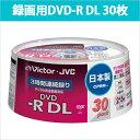 DVD-R DL 30枚 CPRM対応 【日本製】 録画用 8倍速 ワイドプリンタブル スピンドル 片面2層 ビクター Victor | VD-R215CS30 [★宅配便発送][送料無料]