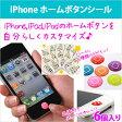 ホームボタン シール iPhone iPad iPod デコシール かわいい ボタン カスタマイズ カラフル 15種類 3Dタイプ デコ カスタム iPhone5 iPhone SE iPhone 5s BUTTON-STICKER