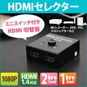 HDMIセレクター 切替器 2ポート V1.4対応 2入力→1出力 / 1入力→2出力 双方向対応 電源不要 切替機 フルHD ★3000円 ポッキリ 送料無料...