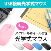 マウス 有線 かわいい 薄型 光学式 オプティカル スクロールホイール付 USB 接続 シンプルな薄型 スリム モバイル ピンク ブルー ホワイト ブラック ER-MOUSE1