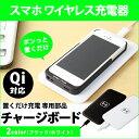 スマホ 充電器 ワイヤレス充電器 Qi (チー) 対応機器 置くだけ充電 無線充電 USB供電 チャージ ボード チャージャー iPhone スマートフォン WLC-1000A