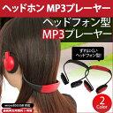 ヘッドホン MP3プレーヤー ワイヤレス microSDカード 32GB対応 USB充電 MP3 コードレス ワイヤレス ヘッドフォン スポーツ ジョギング ランニング 散歩 D-219
