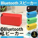 Bluetooth スピーカー ver 2.1対応 ワイヤレススピーカー USB 給電 ハンズフリー かわいい ブルートゥース スマートフォン スマホ iPhone アイフォン X-3