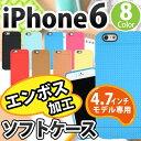 iPhone6s iPhone6 ケース カバー TPUケース エンボス加工 ドット ジャケット カラフル おしゃれ かわいい TPU ソフト 保護 アイフォン6 IP61S-002
