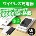 スマホ 充電器 10000mAh 内蔵 置くだけ充電 + モバイルバッテリー ワイヤレス充電器 Qi(チー)対応機器 チャージ ボード チャージャー WLC-T10000