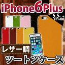 iPhone6sPlus iPhone6Plus ケース カバー レザー 調 ツートン iPhone6Plusカバー おしゃれ スタイリッシュ TPU ソフト iPhone6プラス アイフォン6プラス IP62S-003