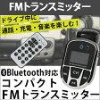 FMトランスミッター Bluetooth シガーソケット 車載 ハンズフリー リモコン 通話 充電 MP3 音楽 SDカード USB スマホ スマートフォン カーアクセサリー ★2000円 送料無料 ポッキリ BT-02★ fmトランスミッター