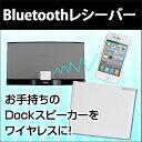 Bluetooth レシーバー Dockスピーカー 30ピン対応 Bluetoothレシーバー Dockスピーカーが蘇る スピーカー オーディオレシーバー ブルートゥース I-WAVE