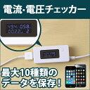 USB 電圧 チェッカー 電流電圧チェッカー USB電圧測定器 USB機器 性能 電流 不具合 チェック 積算機能 電流チェッカー 電流計 バッテリー テスター...