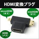 HDMI変換アダプタ HDMI変換コネクタ HDMIメス-miniHDMI / microHDMI HDMI変換アダプタ ミニ&マイクロHDMI 便利グッズ ER-HFMINI[ゆうメール配送][送料無料]【PUP】