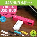 USBハブ 4ポート USB2.0対応 電源不要 かわいい バスパワー ノートPCにぴったり コンパクト PC パソコン USB HUB ハブ カラフル ピンク 黄色 青 黒 白 HUB-35