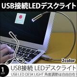 デスクライト USB LED 1球 1灯 フレキシブル アーム USBライト LEDライト フレキシブルアーム ピンポイント 照明 軽量 卓上 PC 学習机 車内 USL-007