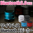 Bluetooth スピーカー ワイヤレス iPhone スマートフォン スマホ iPad iPod タブレット 対応 音楽 ハンズフリー Bluetooth3.0 ポータブル 低音 ER-SPHI★ Bluetooth スピーカー Bluetooth スピーカー Bluetooth スピーカー Bluetooth スピーカー