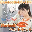 ショッピングbluetooth ヘッドセット Bluetooth 4.0 ブルートゥース EDR 両耳 ネック式 スマホ スマートフォン iPhone ヘッドフォン イヤホン おしゃれ 音楽 通話 ポッキリ ER-HSBT ★2000円 ポッキリ 送料無料