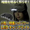 ヘッドライト LED キャップライト 帽子のつばに取り付け 5灯 5LED 電池式 小型 軽量 ハイパワー 前照灯 登山 釣り 懐中電灯 ER-LEHE-CA[ゆうメール配送][送料無料]