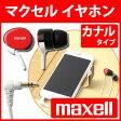 maxell 日立マクセル イヤホン カナル バルク品 iPhone スマホ 1.2m 高音質 かわいい カナル型 エッグ ヘッドホン スマートフォン お買い得 マクセル HP-CN01-RE.
