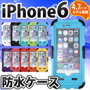 iPhone6s iPhone6 ケース カバー 防水 iPhone6s iPhone6 ケース タ