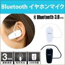 Bluetooth イヤホン イヤホンマイク Bluetooth3.0 ハンズフリー ワイヤレスイヤホンマイク ワイヤレス マイク ブルートゥース iPhone スマホ HAC728/HAC6706 ★1500円 ポッキリ 送料無料
