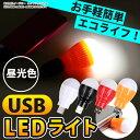 LEDデスクライト LEDライト 昼光色 USB接続 モバイルバッテリーと組み合わせると携帯ライトに変身 カンタン接続 USBライト 軽量 コンパ..