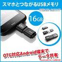 USBメモリ 16GB OTG対応 スマホ スマートフォン タブレット Android4.1以降のOSのみ対応 microUSB アダプタ付属 TM13116GB01