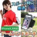 [送料無料] iPhoneX iPhone8 iPhone7 6s 6 アームバン