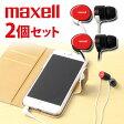 maxell 日立マクセル イヤホン 2個セット カナル バルク品 iPhone スマホ 1.2m 高音質 かわいい カナル型 エッグ ヘッドホン スマートフォン お買い得 HP-CN01-RE. ★1500円 ポッキリ 送料無料