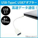 USB Type-C - standard-A メス 変換ケーブル 新規格 USB3.1対応 USB Type-Cオス-USB3.1 Standard-Aメス 変換 ケーブル Type-Cオス Xperia エクスペリア ER-OTGC20