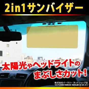 サンバイザーカーバイザー車用サンバイザー昼夜両対応車日よけ日除けカーサンバイザー車載カーグッズカー用品カーアクセサリー自動車サンバイザーカーバイザーサンバイザーカーバイザーサンバイザーカーバイザーサンバイザーカーバイザーER-CRSR