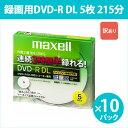 DVD-R DL 5枚 5mmケース maxell 日立マクセル インクジェットプリンタ対応 8倍速 CPRM対応 録画用 片面2層 10パック DRD215W...