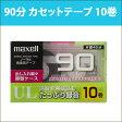 [3500円以上で送料無料][宅配便配送] カセットテープ 90分 10巻 ノーマル maxell 日立マクセル オーディオテープ 音楽用テープ 音楽カセット テープ 10本 UL-90 10P
