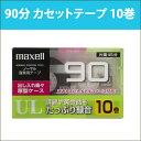 [3500�߰ʾ������̵��][����������] �����åȥơ��� 90ʬ 10�� �Ρ��ޥ� maxell ��Ω�ޥ����� �����ǥ����ơ��� �����ѥơ��� ���ڥ����å� �ơ��� 10�� UL...