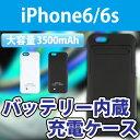 モバイルバッテリー iPhone6 ケース カバー 3500mAh搭載 バッテリー一体型ケース 液晶保護カバー スタンド機能 おしゃれ 保護 case ER-BC6CV