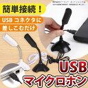 [送料無料] スタンドマイク USB 置いたまま使える USBスタンドマイク スカイプ Skype