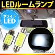 ルームランプ LED 汎用 ホワイトLED 車内を明るく照らす DC12V専用 交換 ランプ ドレスアップ 自動車 カー用品 カーグッズ ER-CRRLCOB ★500円 ポッキリ 送料無料